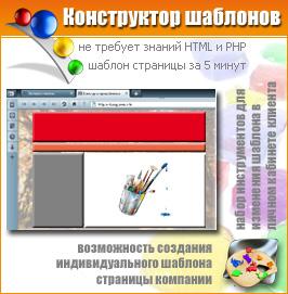 Конструктор сайтов на основе каталога