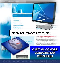 Сайт на основе социальной страницы