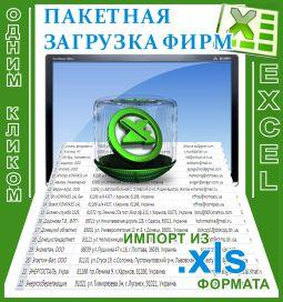 Импорт фирм из Excel в каталог организаций. Модуль. Скрипт.
