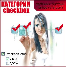 Модуль выбора категорий с помощью checkbox