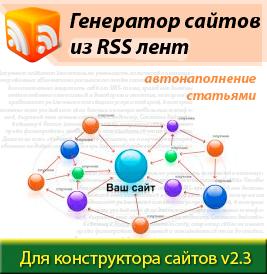 Генератор сайтов из RSS лент