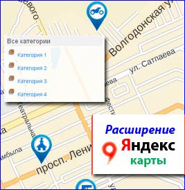 Расширение Яндекс.карт
