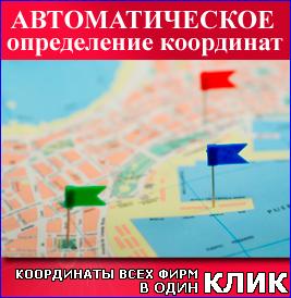 Модуль автоматического опеределения координат