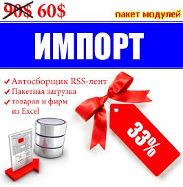 Пакет модулей для импорта данных (фирм, товаров, новостей)