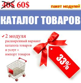 Пакет модулей для улучшения каталога товаров и услуг