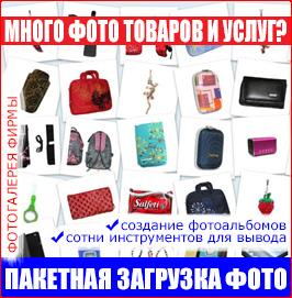 Пакетная загрузка фото товаров и услуг