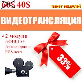 Пакет модулей для видеотрансляций с каталога