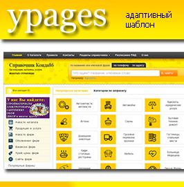 Адаптивный шаблон ypages